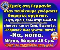 Funny Greek, Greek Quotes, Haha, Jokes, Women's Fashion, Crafts, Decor, Humor, Dekoration