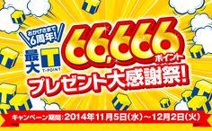 おかげさまで6周年! 最大Tポイント66,666ポイントプレゼント大感謝祭! キャンペーン期間:2014年11月5日(水)~12月2日(火)