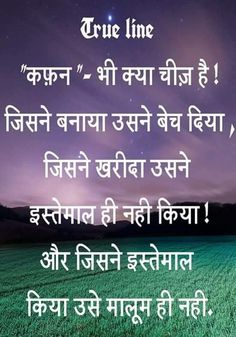 Hindi quotes                                                                                                                                                      More