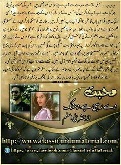 Famous Novels, Best Novels, Romantic Novels To Read, Quotes From Novels, Urdu Thoughts, Funny Videos For Kids, Urdu Novels, Fiction Novels, Writers Write