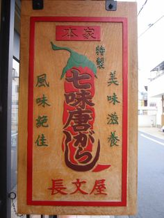 "Japanese Signboard of Chili Pepper Shop In Kyoto, Japan (written ""Shichimi togarashi"" in Japanese)"