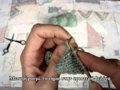 Πλέξιμο - Αύξηση πόντων - Make one