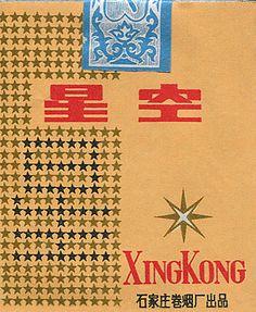XingKong #vintage #cigarette #pack #design