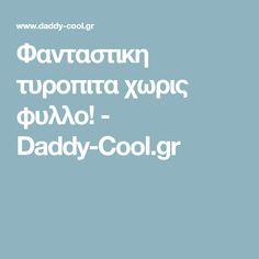 Φανταστικη τυροπιτα χωρις φυλλο! - Daddy-Cool.gr