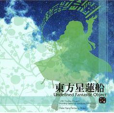 Amazon.co.jp: 東方星蓮船 ~ Undefined Fantastic Object.[同人PCソフト]: 東方project 上海アリス幻樂団: ソフトウェア