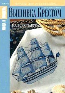 Журналы по вязанию и рукоделию.: Мода и модель. Вышивка крестом №4 2012
