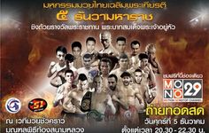 Kombat League e la nazionale italiana di Muay Thai, a Bangkok durante la King's Cup 2014 - KL Italian Pride!! ถ่ายทอดสดมหกรรมมวยไทยโลกเฉลิมพระเกียรติ 5 ธันวามหาราช - MONO29