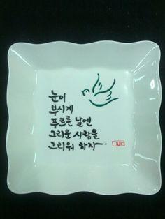 캘리그라피 접시 @ Calligraphy by  Aram