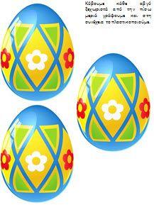 Δραστηριότητες και υλικό για το Πάσχα - Νηπιαγωγείο Easter, Homeschooling, Easter Activities, Homeschool