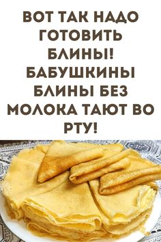 Snack Recipes, Cooking Recipes, Healthy Recipes, Snacks, My Dessert, Crepes, Brunch, Food And Drink, Sweets