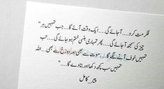 Peer e kamil ♥ by Umaira Ahmed Moon Quotes, Sufi Quotes, Islamic Quotes, Islamic Dua, Romantic Novels To Read, Urdu Funny Quotes, Urdu Love Words, Worth Quotes, Best Urdu Poetry Images