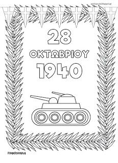 #paidopoula 🤗😄😊: Ζήτω η 28η Οκτωβρίου 1940 Nursery Activities, 28th October, Wood Elf, Paris Party, Greece, Education, School, October, Parisian Party