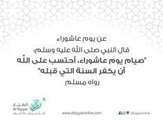 """ورد عن الرسول صلى الله عليه وسلم عن يوم عاشوراء قوله  """"صوموا يوماً قبله أو يوماً بعده"""""""