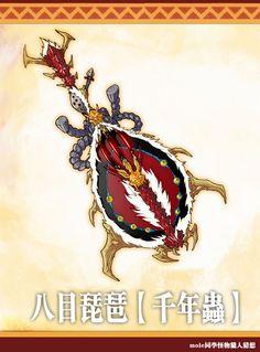 查看《原创怪物猎人游戏设定(怪物 装备 武器)》原图,原图尺寸:1844x2496