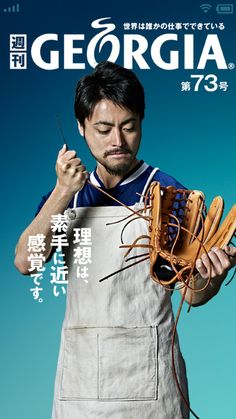 TVCM「この国を支える人々」篇 30秒 | ジョージア Commercial Ads, Japanese Design, Advertising Design, Ad Design, Print Ads, Banner, Actors, Poster, Banner Stands