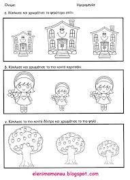 Αποτέλεσμα εικόνας για χωροχρονικες εννοιες φυλλα εργασιας 1st Day, Worksheets, Activities For Kids, Homeschool, Education, The Originals, Blog, Maths, Game