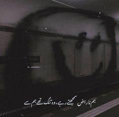 Funny Quotes In Urdu, Poetry Quotes In Urdu, Best Urdu Poetry Images, Cute Funny Quotes, Qoutes, Feeling Broken Quotes, Mixed Feelings Quotes, Poetry Feelings, Mood Quotes