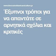 Έξυπνοι τρόποι για να απαντάτε σε αρνητικά σχόλια και κριτικές Blue Nose Friends, Human Behavior, Life Organization, Happy People, Wise Quotes, Way Of Life, Self Confidence, Critical Thinking, Life Skills