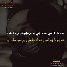 Pashto Shayari, Pashto Quotes, Poetry Lines, Poetry Quotes In Urdu, Afghan Dresses, Love Poems, Beautiful Horses, God, Humor