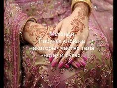 Индийские украшения, надеваемые на свадьбу. - YouTube