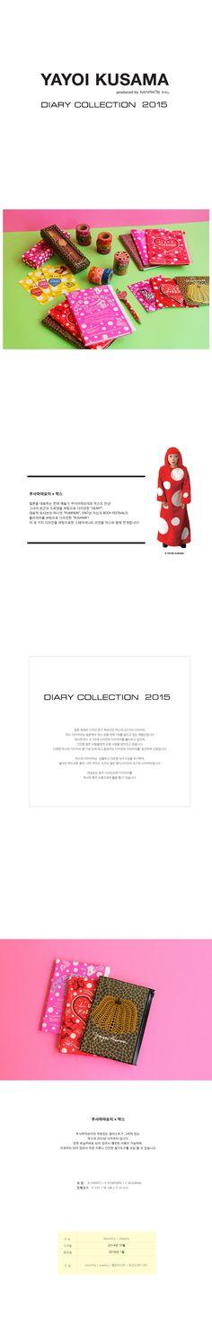 텐바이텐 10X10 : 2015 DIARY yayoi kusama-15ADR-CH01