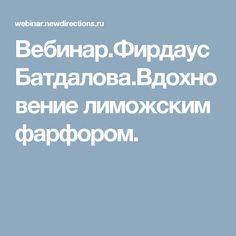 Вебинар.Фирдаус Батдалова.Вдохновение лиможским фарфором.