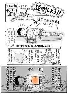 Pin by 田戸 保里 on リラクゼーション Health Diet, Health Care, Health Fitness, Thing 1, Japan Art, Workout, Body Care, Health And Beauty, Healthy Life