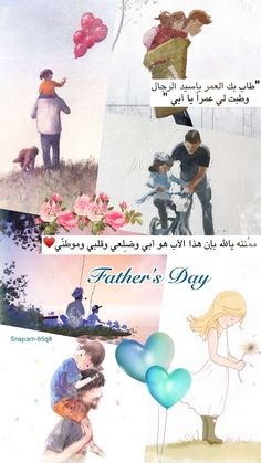 #كل_هالدنيا_أماني #fathersday Mom And Dad Quotes, Daughter Love Quotes, Love Dad, Family Quotes, Beautiful Arabic Words, Arabic Love Quotes, Photo Quotes, Picture Quotes, Love Quotes Wallpaper