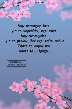 Greek Quotes, Cool Words, Notebook, Nice, Nice France, The Notebook, Exercise Book, Notebooks