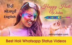 Best Holi Wishes, Happy Holi Wishes, Good Attitude, Attitude Status, Status Hindi, Song Status, Happy Holi Status, Holi Special, Songs