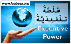 Executive Power Modern Standard Arabic, Improve Your Vocabulary, Arabic Language, Learning Arabic, Improve Yourself, Teaching, Words, Funny, Easy