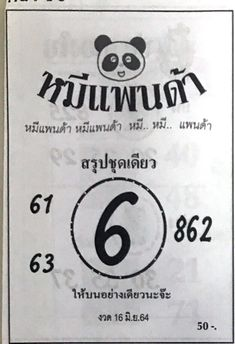 หวยซองเด่น หวยหมีแพนด้า งวดวันที่ 16/6/64 ... แนวทางหวยแม่นๆเข้าทุกงวด เลขเด็ดหวยหมีแพนด้า เลขเด่นเลขดังแจกฟรีแล้ววันนี้