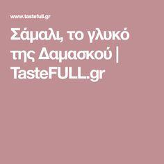 Σάμαλι, το γλυκό της Δαμασκού | TasteFULL.gr