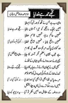Image result for urdu naat lyrics