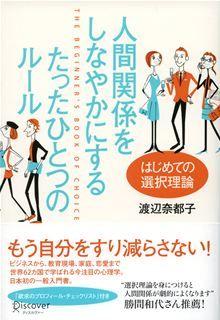 「劇的に人間関係がよくなる!」「人生がラクになる!!」 世界62カ国で学ばれる注目の心理学・日本初の一般入門書<br…  read more at Kobo.