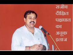 राजीव दीक्षित - पक्षाघात के उपचार माधव राव द्वारा, Rajiv Dixit - Paralysis Treatment by Madhav Rao Indian Videos, Deep Meaning, Social Awareness, Meant To Be, Health, Health Care, Salud