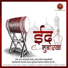5th June 2019 - Eid Mubarak  SHOOR GAVRAN THALI  Age Old Delicacies Straight From Shirur Call 9770241982 To Order Now  Viman Nagar | Kalyani Nagar | Kharadi | Magarpatta | Hadapsar | Visharant Wadi | Dhanori | Yerwada  #eidmubarak #eid #sampulraya #moneypacket #sampulduitraya #aidilfitri #ramadan #ramadhan #sampulrayamurah #selamathariraya #sampulduitrayamurah #raya #sampulrayacustom Eid Mubarak, Festivals, Snoopy, Fictional Characters, Art, Art Background, Kunst, Performing Arts, Concerts