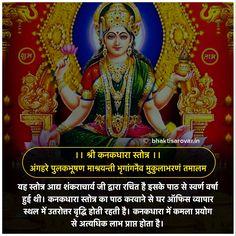 #LakshmiMantra #LakshmiMantraMeaning #VedicMantra #VedicMantraTreatment #Yoga #goodluckMantra #Peace #Blessings #mantraforsuccess #BhaktiSarovar #Spiritual #Hinduism Shiva Hindu, Durga Maa, Hindu Art, Hanuman, Krishna, Hinduism Quotes, Sanskrit Quotes, Vedic Mantras, Hindu Mantras