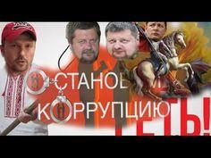 Гроза украинской коррупции