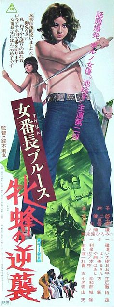 """DELINQUENT GIRL BOSS - Tokyo Drifters 1970. Starring singer REIKO OSHIDA! Second of the """"Girl Boss"""" Films directed by Kazuhiko Yamaguchi Chi. Pinky Violence Series."""