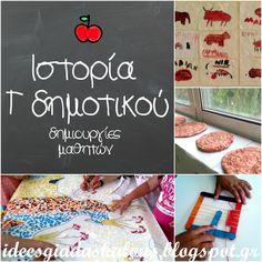 Ιδέες για δασκάλους: Ζωγραφίζουμε, κολλάμε, πλάθουμε και υφαίνουμε με έμπνευση την Ιστορία Craft Activities For Kids, Crafts For Kids, Minoan Art, Greek History, Teaching Tips, Ancient Greece, Mythology, Projects To Try, Education
