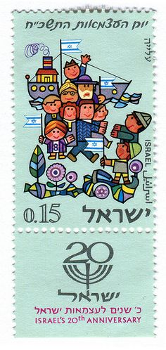 Israel Postage Stamp: 20th Anniversary, immigration Catalog #434, c. 1968 Part of the 20th Independence series. Designed by The Shamir Brothers
