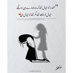 Love Poetry Images, Best Urdu Poetry Images, Cute Relationship Quotes, Cute Relationships, Mood Quotes, Positive Quotes, Life Quotes, Aesthetic Roses, Snapchat Stories