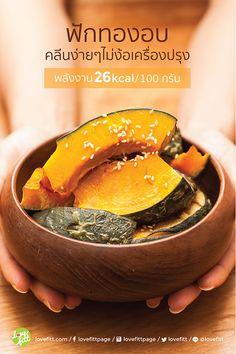 ฟักทองอบ คลีนง่ายๆไม่ง้อเครื่องปรุง Healthy Meals To Cook, Healthy Recipes, Easy Cooking, Cooking Recipes, Thai Food Menu, Authentic Thai Food, Tasty Thai, Hotel Food, Healthy Pumpkin