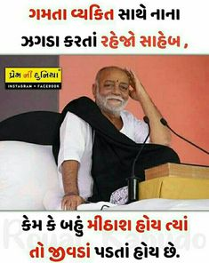 Na..Karay...Khotu Lagi Jai...🙂 Morari Bapu Quotes, Hindi Quotes, True Quotes, Quotations, Best Quotes, Inspirational Quotes In Hindi, Motivational Thoughts, Morning Greetings Quotes, Gujarati Quotes