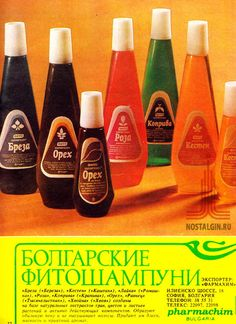 Back In The Ussr, Soviet Union, Moscow, My Childhood, Russia, Bulgaria, Parisians, Remember This, Childhood