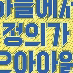 신년소망카드 - 그래픽 디자인 · 타이포그래피, 그래픽 디자인, 타이포그래피, 그래픽 디자인, 타이포그래피 Typography, Korean, Calm, Artwork, Letterpress, Work Of Art, Letterpress Printing, Korean Language, Auguste Rodin Artwork