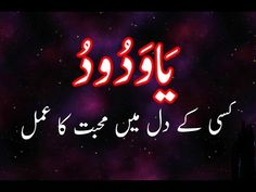Kisi k Dil Mein Mohabbat danly ka Wazifa - be panah muhabbat- Muslim People Islamic Phrases, Islamic Messages, Islamic Dua, Islamic World, Duaa Islam, Islam Hadith, Allah Islam, Islam Quran, Prayer For Love