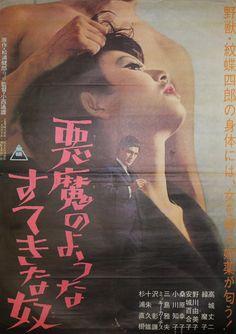 『悪魔のようなすてきな奴』 緑魔子主演 1965年公開 東映