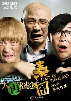 Lost in Thailand 人再囧途之泰囧 (2012)